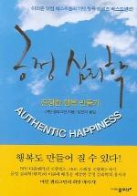 긍정 심리학