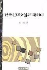 한국 현대소설과 패러디