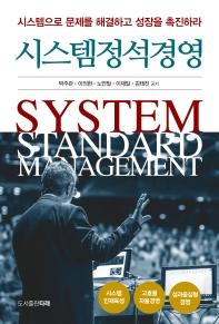 시스템정석경영