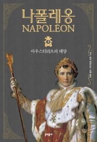 나폴레옹. 3: 아우스터리츠의 태양