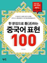 한 문장으로 통하는 중국어 표현 100