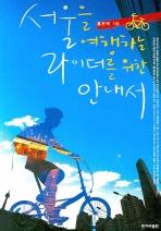 서울을 여행하는 라이더를 위한 안내서