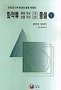 화약류관리기사산업기사 1.2차총설4(발파진동발파분석)