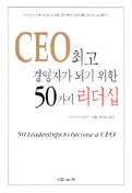 최고 경영자가 되기 위한 50가지 리더십