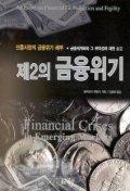제2의 금융위기