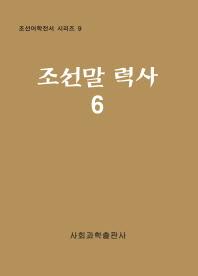 조선말 력사. 6