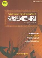 형법판례문제집(2005)