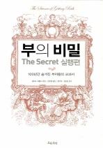 부의 비밀(The Secret): 실행편