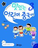 맛있는 어린이 중국어. 3(WORK BOOK)