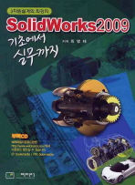 SOLIDWORKS 2009