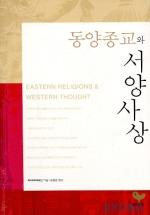동양종교와 서양사상