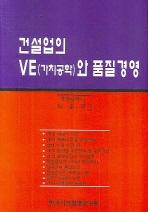 건설업의 VE(가치공학)와 품질경영