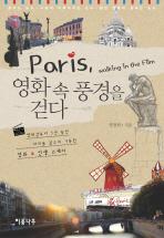 PARIS 영화 속 풍경을 걷다