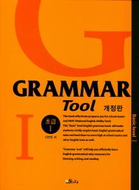Grammar Tool 초급. 1