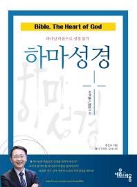 하마성경: 사무엘서, 열왕기서