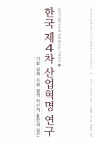 한국 제4차 산업혁명 연구