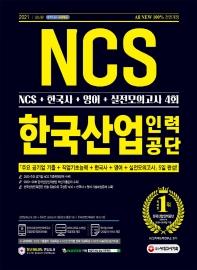 한국산업인력공단 NCS+한국사+영어+실전모의고사 4회(2021)