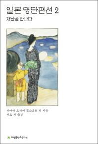 일본 명단편선. 2: 재난을 만나다