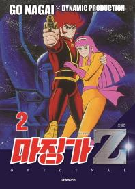 마징가Z. 2