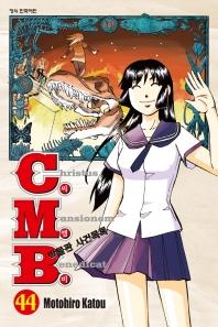 C.M.B 박물관 사건목록. 44