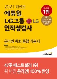 에듀윌 LG그룹 인적성검사 온라인 특화 통합 기본서(2021)