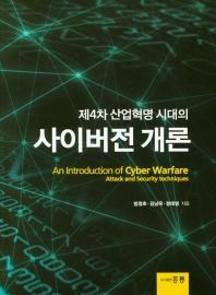 제4차 산업혁명 시대의 사이버전 개론