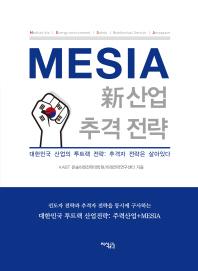 MESIA 신사업 추격 전략