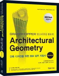Grasshopper 알고리즘을 활용한 Architectural Geometry(Advanced)
