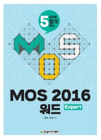 5일만에 합격하는 MOS 2016 워드 Expert