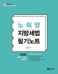 노희양 지방세법 필기노트(2020)
