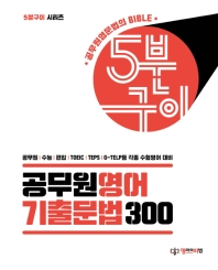 공무원영어 기출문법 300