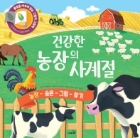 건강한 농장의 사계절