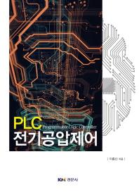 PLC 전기공압제어