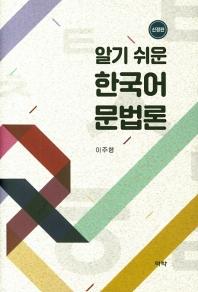 알기 쉬운 한국어 문법론