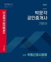 합격기준 박문각 부동산공시법령 기본서(공인중개사 2차)(2021)