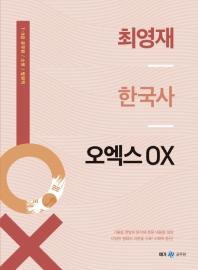최영재 한국사 오엑스 OX(2021)