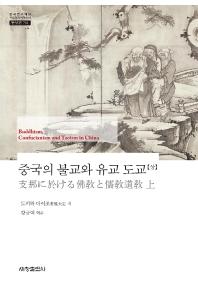 중국의 불교와 유교 도교(상)