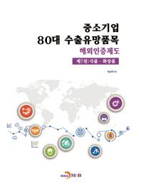 중소기업 80대 수출유망품목 해외인증제도. 7: 식품 화장품