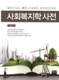 사회복지학 사전