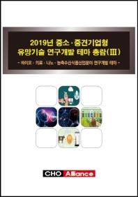 2019년 중소 중견기업형 유망기술 연구개발 테마 총람. 3