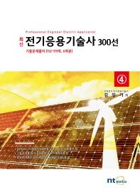 최신 전기응용기술사 300선. 4