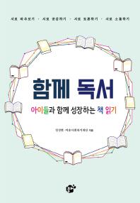 함께 독서