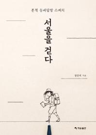서울을 걷다