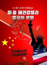 21세기 초한지 미중 패권경쟁과 중국의 운명