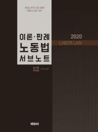 이론 판례 노동법 서브노트(2020)