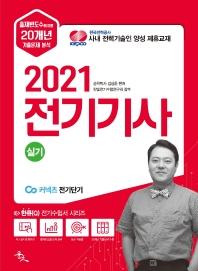 전기기사 실기(2021)