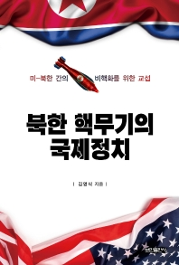 북한 핵무기의 국제정치