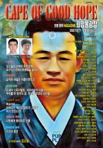 희망봉광장 제32집 2021년 7/8월호 (컬러판)