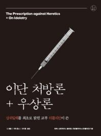 이단 처방론+우상론 (큰글자도서)