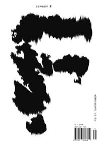 인문예술잡지 F24
